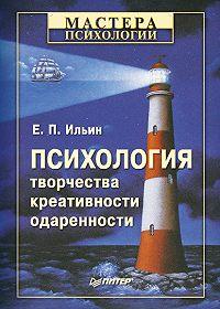 Е. П. Ильин -Психология творчества, креативности, одаренности