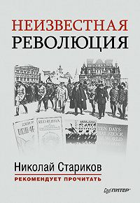 Николай Стариков, Джон Рид - Неизвестная революция. Сборник произведений Джона Рида
