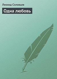 Леонид Соловьев -Одна любовь