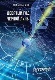 Ирина Шанина - Девятый год черной луны