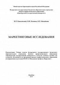 Владимир Ковалевский, Ольга Михайлова, Ольга Калиева - Маркетинговые исследования