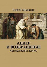 Сергей Милютин -Андер ивозвращение. Фантастическая повесть