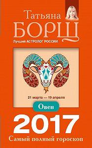 Татьяна Борщ -Овен. Самый полный гороскоп на 2017 год