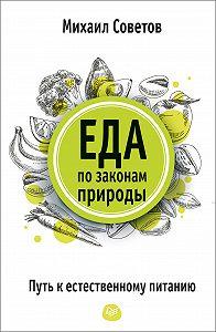 Михаил Советов -Еда по законам природы. Путь к естественному питанию