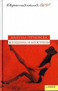 Мануэла Гретковская -Женщина и мужчины