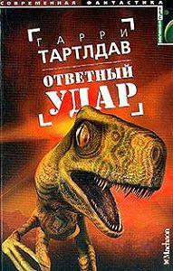 Гарри Тертлдав -Ответный удар
