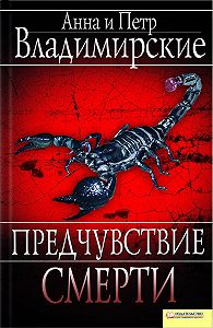 Анна и Петр Владимирские - Предчувствие смерти