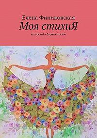 Елена Финиковская - Моя стихиЯ. авторский сборник стихов