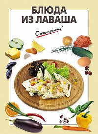 А. Вайник -Блюда из лаваша