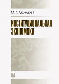 Марина Игоревна Одинцова -Институциональная экономика