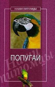 О. Г. Рогов -Попугаи