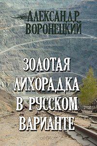 Александр Воронецкий -Золотая лихорадка в русском варианте