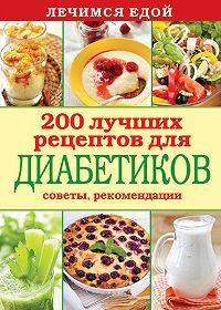 С. П. Кашин -Лечимся едой. 200 лучших рецептов для диабетиков. Советы, рекомендации