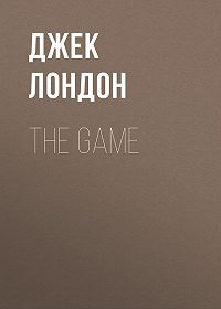 Джек Лондон -The Game