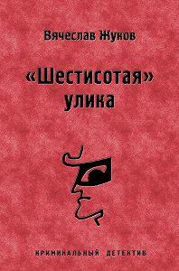 Вячеслав Жуков - «Шестисотая» улика