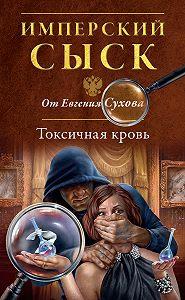 Евгений Сухов -Токсичная кровь
