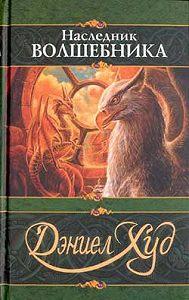 Дэниел Худ -Наследник волшебника