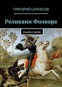 Григорий Саркисов - Реликвии Фолкора. Сказка Сказок