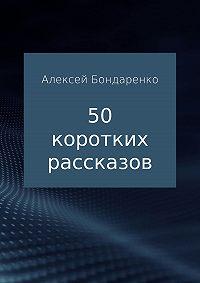 Алексей Бондаренко -50 коротких рассказов
