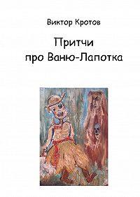 Виктор Кротов -Притчи про Ваню-Лапотка