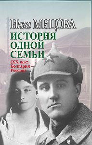 Инга Мицова -История одной семьи (ХХ век. Болгария – Россия)