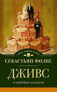 Себастьян Фолкс - Дживс и свадебные колокола