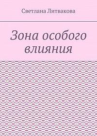 Светлана Литвакова -Зона особого влияния