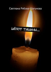 Светлана Рябова-Шатунова -Шёпот тишины…