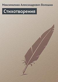 Максимилиан Александрович Волошин -Стихотворения