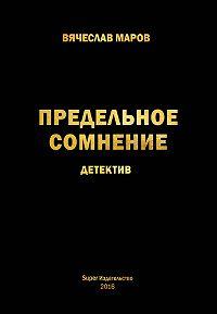 Вячеслав Маров -Предельное сомнение