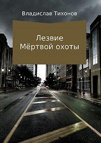 Владислав Тихонов -Лезвие Мёртвой охоты