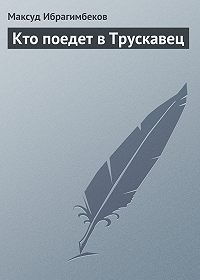 Максуд Ибрагимбеков -Кто поедет в Трускавец