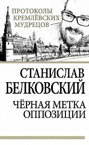 Станислав Белковский -Черная метка оппозиции