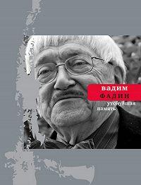 Вадим Фадин - Утонувшая память: Стихи разных лет