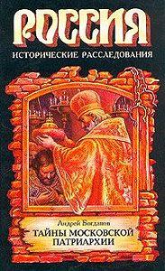Андрей Петрович Богданов -Тайны Московской Патриархии