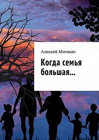 Алексей Мичман -Когда семья большая…