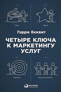 Гарри  Беквит -Четыре ключа кмаркетингу услуг