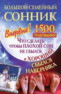 Илья Дубилин - Большой семейный сонник. Что сделать, чтобы плохой сон не сбылся, а хороший сбылся навернякан