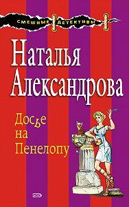 Наталья Александрова -Досье на Пенелопу