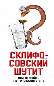 Софья Бенуа -Склифосовский шутит, или Откройте рот и скажите «П»