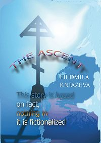 Людмила Князева - The Ascent