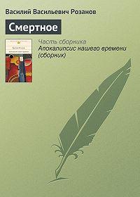 Василий Розанов - Смертное