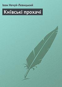 Іван Нечуй-Левицький -Київські прохачі