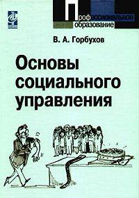 В. А. Горбухов - Основы социального управления