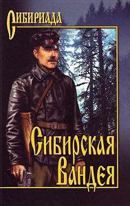 Георгий Александрович Лосьев - Сибирская Вандея