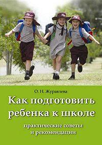 О. Н. Журавлева -Как подготовить ребенка к школе