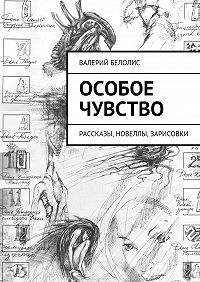 Валерий Белолис -ОСОБОЕ ЧУВСТВО