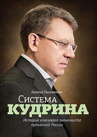 Евгения Письменная -Система Кудрина. История ключевого экономиста путинской России