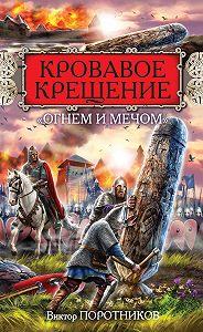Виктор Поротников -Кровавое Крещение «огнем и мечом»