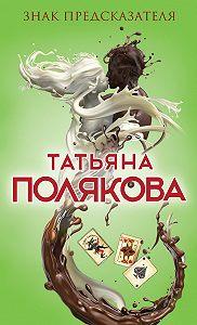 Татьяна Викторовна Полякова -Знак предсказателя